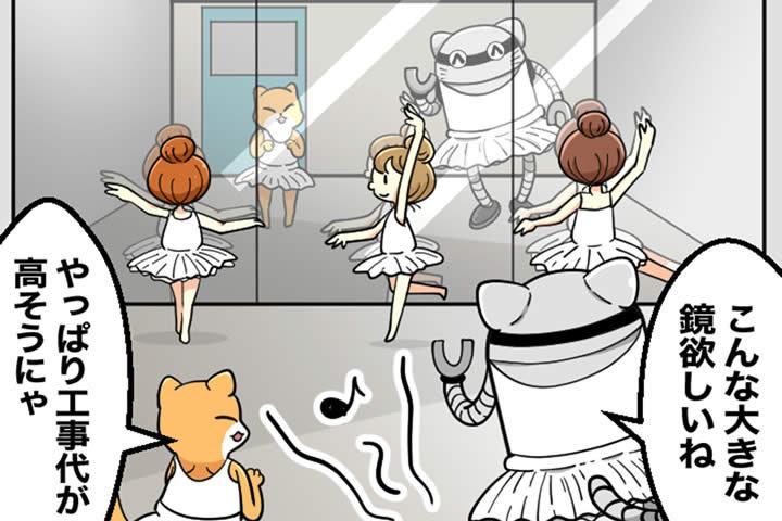 ダンスの練習には大型ミラーが一番!