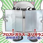 スリガラスとは?フロストガラスとは?目隠し効果のあるガラスの違いを紹介!