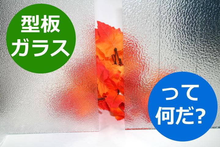 型板ガラスってどんなガラス?特徴やデザインについて解説します