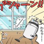 誰でも簡単!窓ガラス交換の極意を教えます!